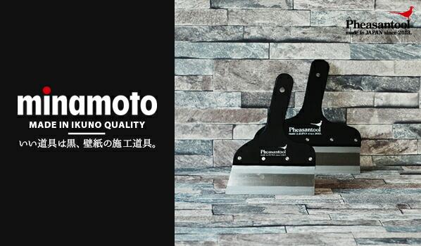 「minamoto」いい道具は黒、壁紙の施工道具。