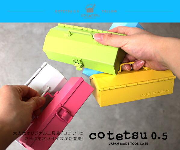 オリジナル工具箱cotetsu 0.5(コテツ レイテンゴ)ブルー