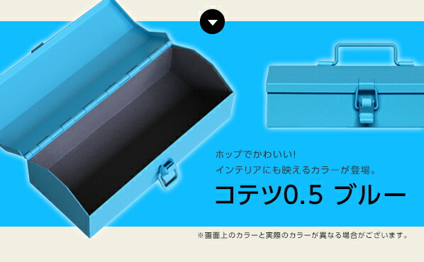 インテリアにも!さわやかカラー。工具箱コテツ0.5 ブルー
