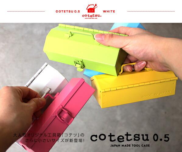 オリジナル工具箱cotetsu 0.5(コテツ レイテンゴ)ホワイト