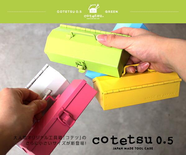 オリジナル工具箱cotetsu 0.5(コテツ レイテンゴ)グリーン