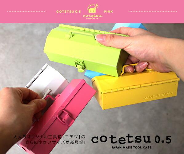 オリジナル工具箱cotetsu 0.5(コテツ レイテンゴ)ピンク