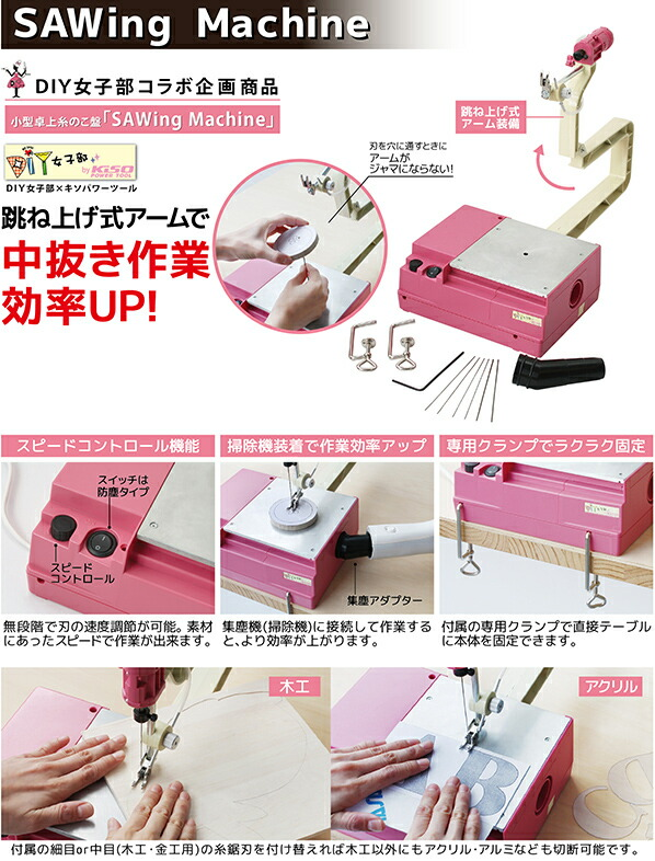 ソウイング・ マシン DIY女子モデル糸鋸盤