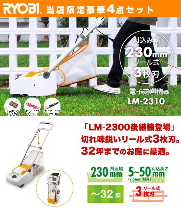 ��硼�� ��ư�Ǵ��굡 LM-2310 ��4�����åȡե��å��� ���ѥ䥹���� ��lm-2310-set��