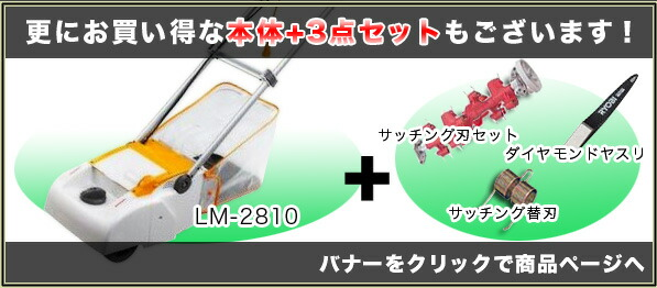 LM-2810セット案内