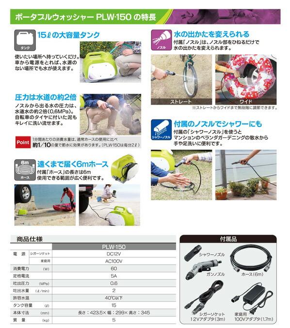 リョービ ポータブルウォッシャー(コードレス洗浄機) 簡易シャワー (PLW-150)