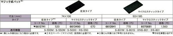 リョービ ミニサンダ (マイクロスティック) (S-550M)