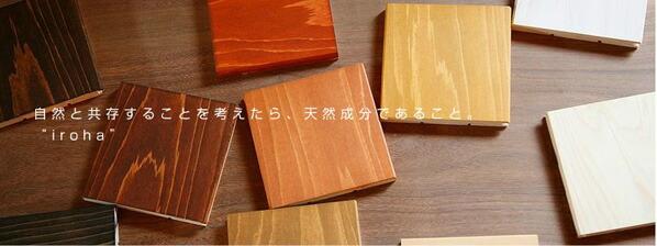 アールジェイ いろはクリア 浸透性木材保護塗料 クリア 0.8L (YI-80)