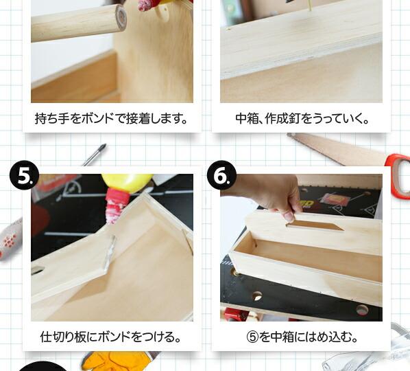 レッドツールボックス どうぐばこ 工作キット (K012)
