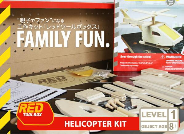 レッドツールボックス ヘリコプター工作キット 約L26.5×W18×H12cm K071 【在庫限り特価】