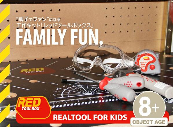 レッドツールボックス 5点ツールセット for Kids 子供用工具セット (ST004-05)