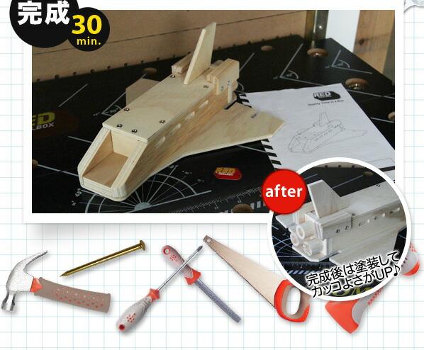 レッドツールボックス スペースシャトル 工作キット (K074)