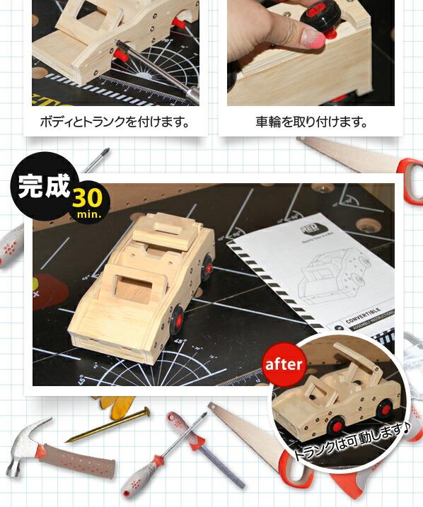 レッドツールボックス オープンカー 工作キット (K085)