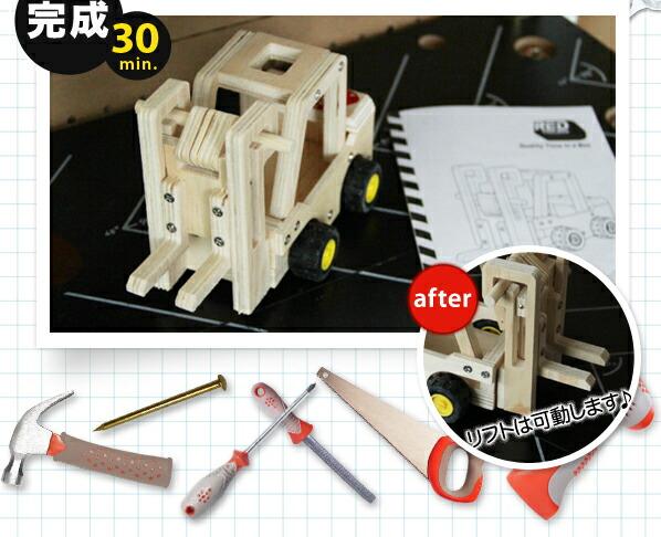 レッドツールボックス フォークリフト工作キット   K086