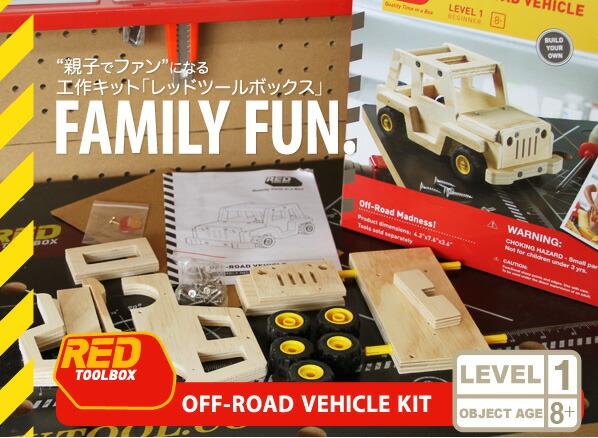 レッドツールボックス オフロードカー 工作キット (K088)
