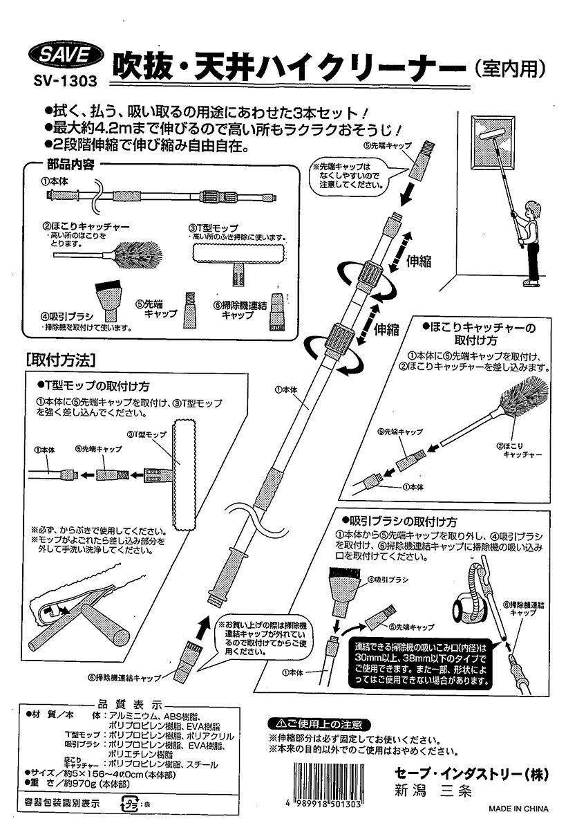 セーブ・インダストリー 吹抜・天井ハイクリーナー シルバー×ブラック (SV-1303)