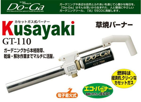 Kusayaki
