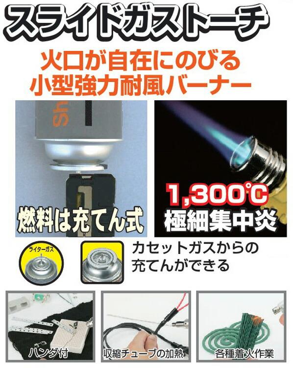 新富士バーナー スライドガストーチ イエロー (RZ-520YL)