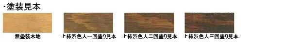 シマモト 上柿渋 色人 5L 《取り寄せ》