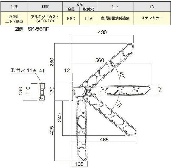 ラチェット式物干金物(窓壁・上下可動型)