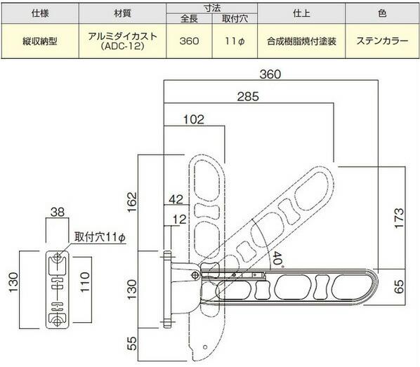 バルコニー物干金物(縦収納型)