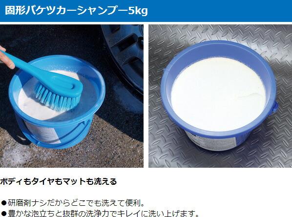 固形カーシャンプー(バケツ石けん)