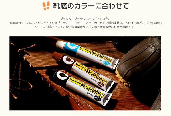セメダイン シューズドクターN ブラック P50ml (HC-003)