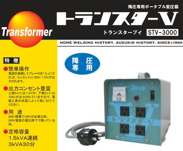 スズキッド 降圧専用ポータブル変圧器 トランススターV 200V (STV-3000)