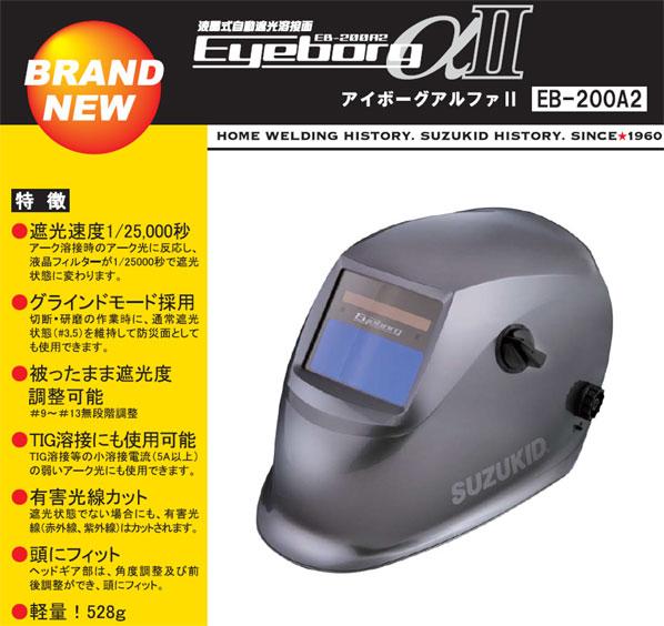 EB-200A2