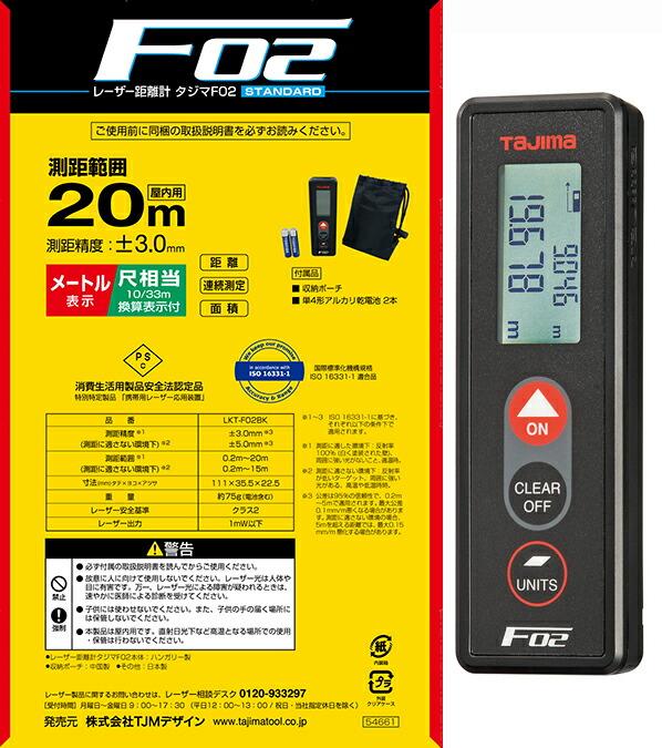 レーザー距離計タジマF02