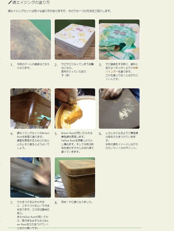 タカラ塗料 錆エイジングセット 1kg×2色セット