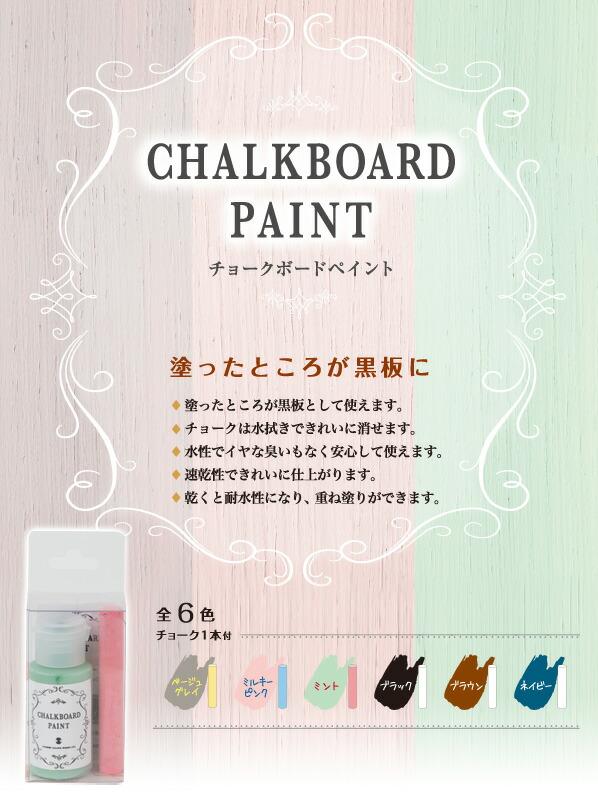 ターナー色彩 チョークボードペイント 黒板になる塗料 ブラウン 30ml (CB030171)