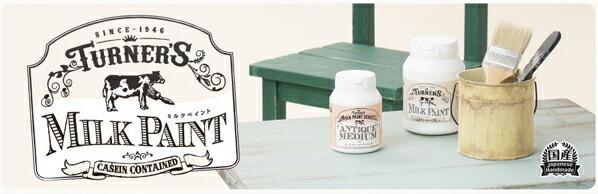 ミルクペイント アンティークメディウム 水性塗料