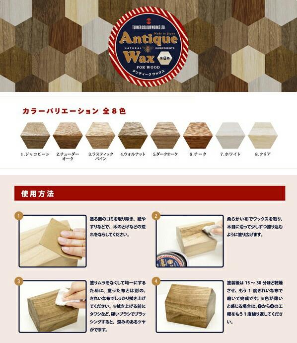 ターナー色彩 アンティークワックス ラスティックパイン (AW120003)