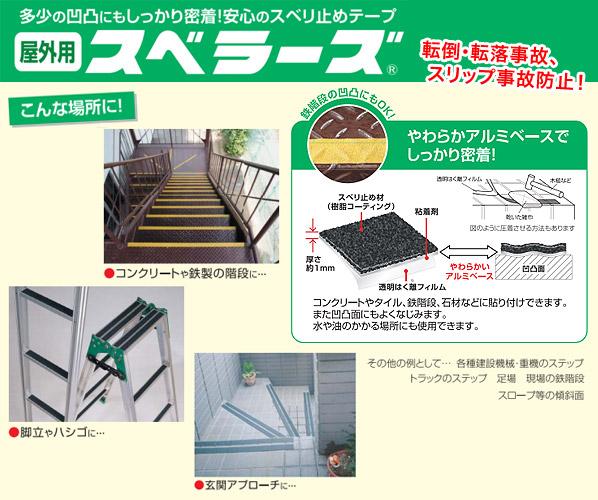 【川口技研】 階段スベリ止め スベラーズ