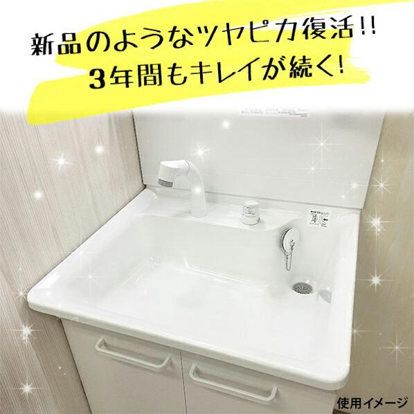 おそうじプロのキレイシリーズ 洗面用コーティング剤