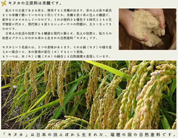 キヌカ/お米から生まれた100%自然塗料