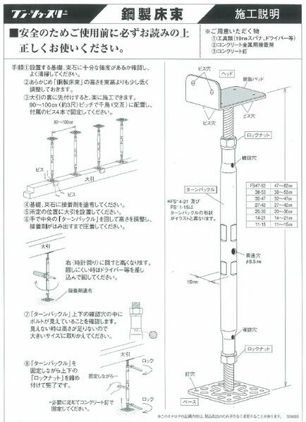 伊藤製作所 木造工事用 ワン・ツゥ・スリー鋼製床束 5230153