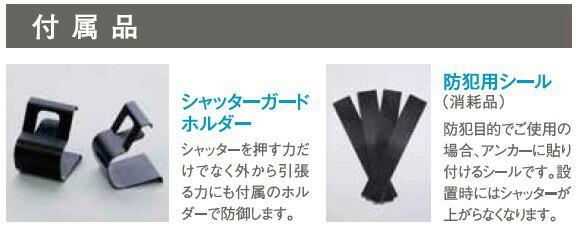 沢田防災 シャッターガード シルバー (SG-250)