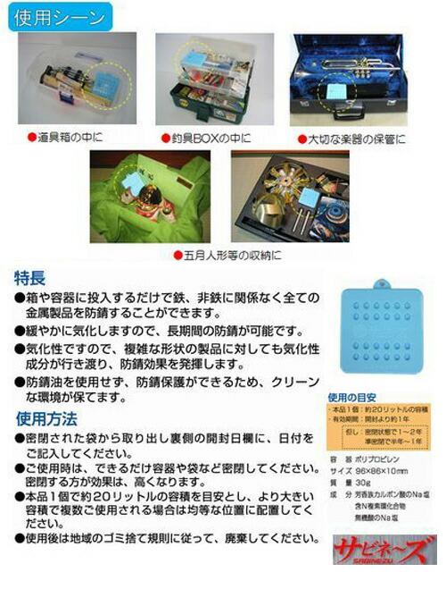 ユタカメイク 気化性防錆剤 サビネーズ 96mm×86mm×10mm (SAB-01)