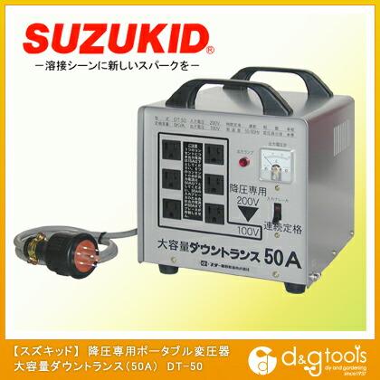 降圧専用ポータブル変圧器大容量ダウントランス(50A)   DT-50