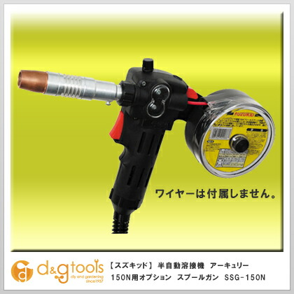 半自動溶接機 アーキュリー150N用オプション スプールガン   ssg-150n