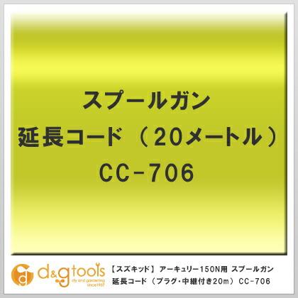 半自動溶接機 アーキュリー150N用オプション スプールガン延長コード (プラグ・中継付き20m)   cc-706