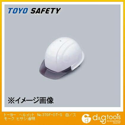 ヘルメット No.370F-OT-S ヒサシ透明 白/スモーク  370F-OT-S W