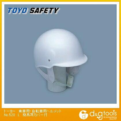 トーヨーセフティー 乗車用・自転車用ヘルメット 簡易耳カバー付 [520L]  L No.520