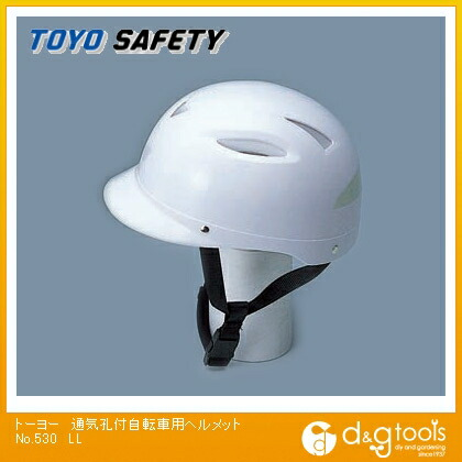 トーヨーセフティー 通気孔付自転車用ヘルメット  LL No.530LL
