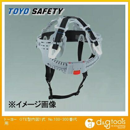 ヘルメット用 OTE型内装1式(ワンタッチ式アゴヒモ付き) No.219用