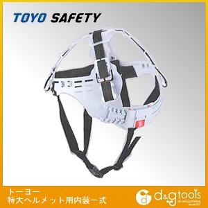 特大ヘルメット用OT型内装1式(ワンタッチ式アゴヒモ付き) No.375用