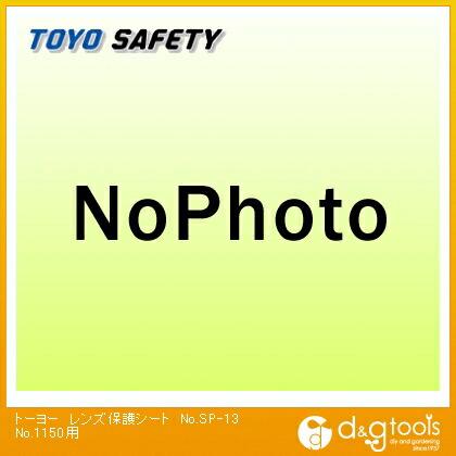 レンズ保護シート No.1150用   No.SP-13