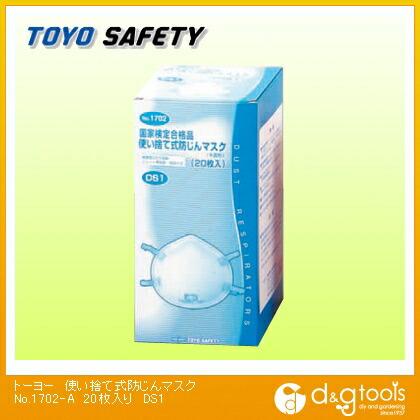 使い捨て式防じんマスク DS1   No.1702-A 20 枚